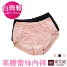 台灣製造 女性蕾絲高腰內褲 蕾絲 性感貼身 現貨 No.8836-席艾妮SHIANEY