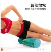 浮點泡沫軸瑜伽柱肌肉放鬆器滾軸筋膜按摩棒狼牙滾輪  【快速出貨】