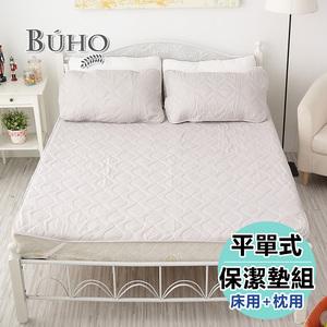 【BUHO】防水平單式竹炭保潔墊+枕墊組(雙人特大)