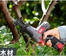 充電鋸 俱全12V鋰電充電式往復鋸馬刀鋸家用小型迷你電鋸戶外手提伐木鋸