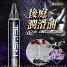 香港久興 JEUSN 後庭潤滑油 緩痛舒適型 95ML 情趣用品