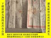 二手書博民逛書店罕見民國七年十一月十四日地契Y260854