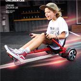 平衡車雙輪兒童扭扭車成人代步車小孩學生智慧兩輪思維電動漂移車igo 曼莎時尚