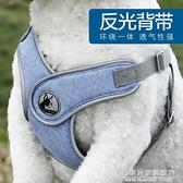 仟寵一族狗狗背帶胸背帶外出背心式狗狗牽引繩中小型犬遛狗繩項圈 名購居家