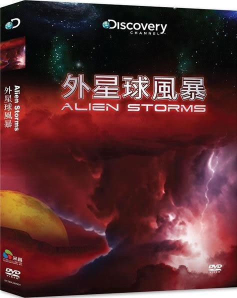 外星球風暴 DVD (音樂影片購)