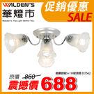 燈飾燈具【華燈市】銀鑽玻璃3+1半吸頂燈...