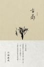 古都(川端康成 諾貝爾獎作品集3)...