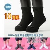 Footer ZH186 全厚底 兒童 單色運動氣墊襪 除臭襪 10雙超值組