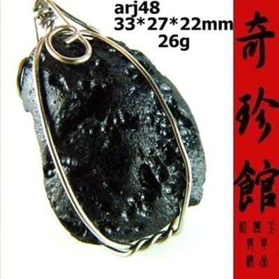 泰國隕石黑隕石項鍊31G開運避邪投資-精選天然高檔天外寶石墬子{附保證書}[奇珍館]arj48