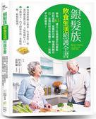 銀髮族飲食生活照護全書:專為65歲以上年長者設計的餐點,吃對食物、營養好均衡,...