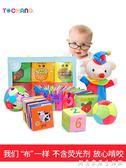 0-1-3歲玩具早教小布書6-12個月益智立體可咬撕不爛 創意家居生活館