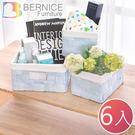 Bernice-布套編織收納籃/野餐置物盒組合(3+3入)(藍色)