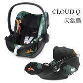 【預購優惠88折9月到貨】CYBEX CLOUD Q 嬰兒提籃型安全座椅/安全汽座/可平躺 天堂鳥