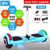 摯炫手提智慧電動平衡車兒童成人自平衡雙輪體感漂移平行車帶手扶 MKS免運