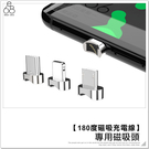 【磁吸頭賣場】180度磁吸充電線專用磁吸頭 iPhone 安卓 Type C 磁力接頭 充電接頭 手機接頭