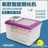 孵化機全自動鴨蛋家用乳化器孵化設備小雞卵化機鴨孵化箱孵蛋小型 HM 范思蓮恩