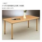 3×6尺方型會議桌(山毛櫸/木紋腳) 265-7 W180×D90×H75
