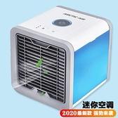 迷你小空調扇制冷小型冷風機家用學生宿舍便攜車載電風扇水冷氣機 ATF「青木鋪子」