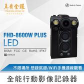 【真黃金眼】  FHD8600WPLUS WIFI 行動影像記錄器 內搭載64GB卡 【LED版】頂級全能配件版