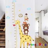 壁貼【橘果設計】長頸鹿身高尺 DIY組合壁貼 牆貼 壁紙 室內設計 裝潢 無痕壁貼 佈置