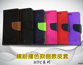 【撞色款~側翻皮套】HTC One Me M7 M8 M8mini 掀蓋皮套 手機套 書本套 保護殼 可站立