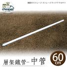 【居家cheaper】60CM烤漆白中管 層架專用鐵管(含鎖管X1)