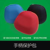 XBOXONE手柄保護包 XBOX ONES PS4 NS PRO手柄收納保護包 硬包mks歐歐