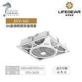 《樂奇》DC變頻輕鋼架循環扇 ECV-14D 遙控型 五段風速 輕量化設計 節能省電40趴 明的支架