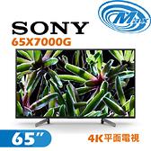【麥士音響】SONY 索尼 KD-65X7000G | 4K 電視 | 65X7000G【有現貨】