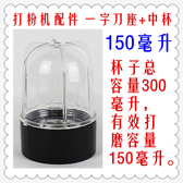 研磨機 配件 一字刀座 150毫升杯 電動粉碎機 耐歐打粉機 西藥打粉機配