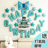 【王子慶生浪漫氣球組】附打氣筒 派對布置 生日氣球 聚會 慶祝 DIY 節日必備小物 [百貨通]
