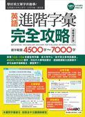 英語進階字彙完全攻略:選字範圍4500~7000(最新修訂版)