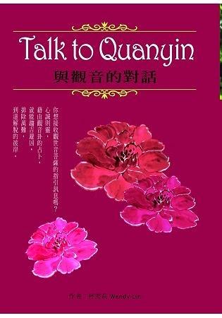 Talk to Quanyin 與觀音的對話(附觀音簽)