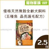寵物家族-ZERO GRAIN優格天然零穀食譜《五種魚 晶亮護毛配方》無穀全齡犬飼料2.5lb
