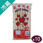 蘋果麵包(小)(165g±5%/包)x10【愛買冷藏】