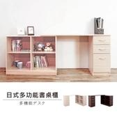 【Hopma】日式多功能書桌櫃/工作桌-淺橡木