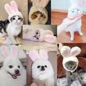 寵物貓咪狗狗兔耳朵帽子立耳造型帽可愛【南風小舖】