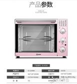 烤箱家用電烤箱烘焙蛋糕多功能全自動33升小型大容量地瓜紅薯 【原本良品】