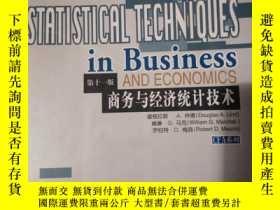 二手書博民逛書店《商務與經濟統計技術(第11版)》罕見道格拉斯·A.林德, 等2