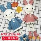 手工編織玩偶鉤針diy材料包手作娃娃針織勾線制作【淘嘟嘟】