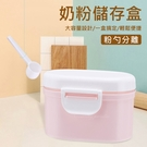 【奶粉分裝盒】大號 附湯匙 攜帶式奶粉罐 餅乾零食密封罐 奶粉盒