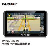 【公司貨】PAPAGO! WayGO 730七吋聲控行車導航機 即時路況 行車器 測速照相 語音提醒 GPS 導航器