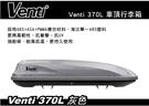   MyRack   Venti 370L 車頂行李箱 灰色 獨家自製款 雙開 車用行李箱    THULE Hapro
