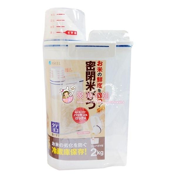 日本 ASVEL 密封米罐 2kg  (附量杯) 米桶 米罐 保鮮防潮 密封盒 儲物罐 收納罐【聚美小舖】