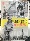 挖寶二手片-P17-272-正版DVD-電影【巴黎台北單車萬歲/紙盒】-紀錄觀點*尚若白導演直購價)