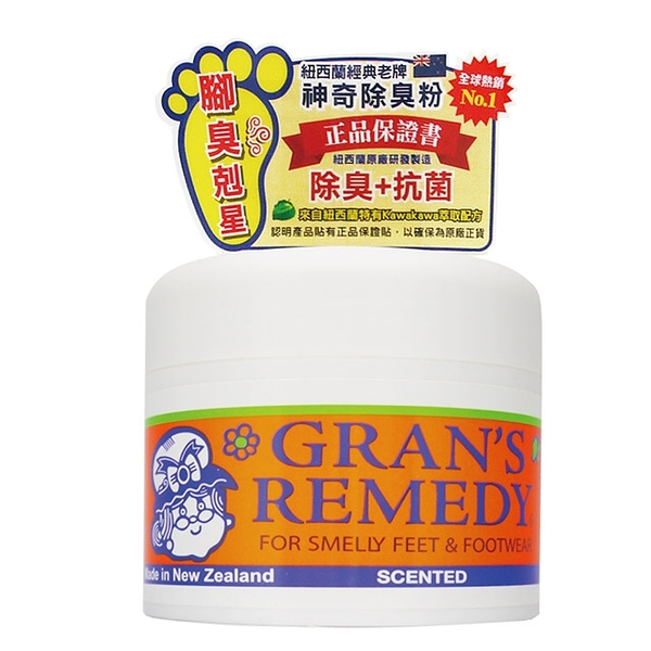 【Gran's Remedy】紐西蘭神奇除臭粉-香味(51G)