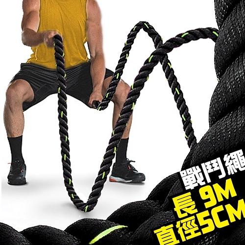 長9M戰繩(直徑5CM)運動9公尺戰鬥繩大甩繩力量繩MMA格鬥繩.Battling Ropes攀爬繩.推薦哪裡買ptt