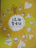 【書寶二手書T2/勵志_IBL】12個驚嘆號:愛心小巨人的奇幻之旅_李威龍