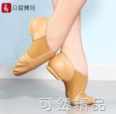 跳舞鞋舞蹈鞋女軟底成人練功鞋教師舞蹈鞋爵士鞋彈力底顯腳背 聖誕節鉅惠