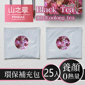 茶繪聯名系列 不加糖的幸福 蜜紅茶 立體茶包補充包(25包入)